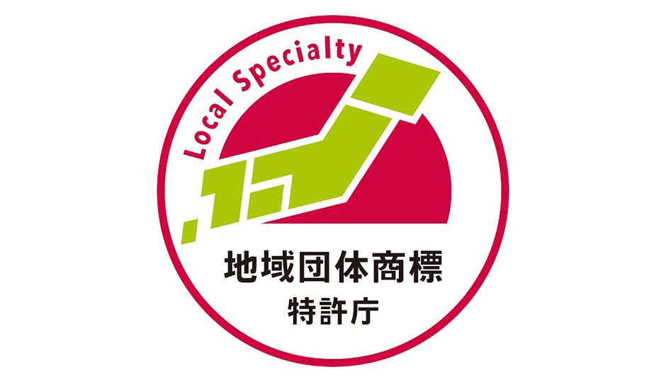 海外展開を目指す地域産品ブランディング・セミナー ~地域団体商標をいかに活用するか~