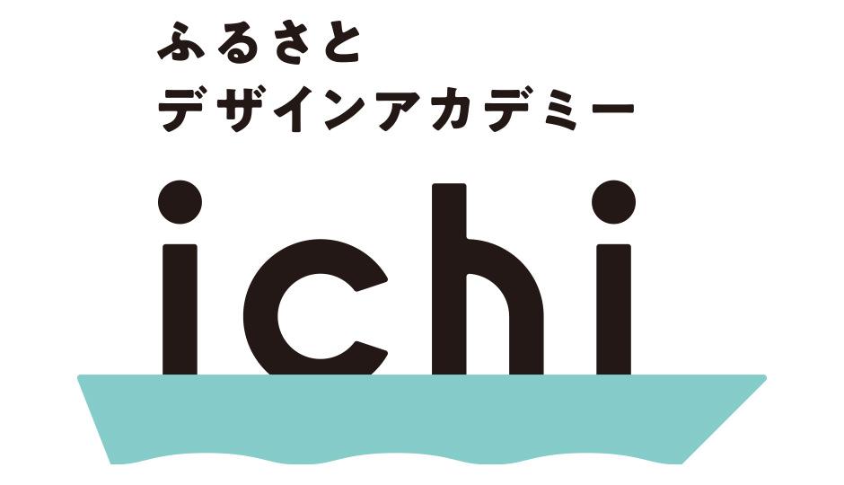 ふるさとデザインアカデミー ichi